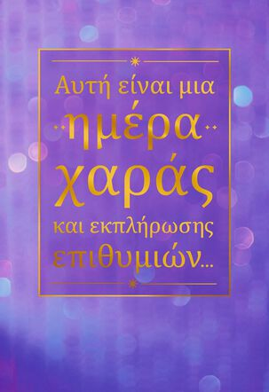 Day for Smiling Greek-Language Birthday Card
