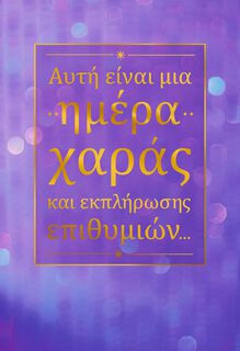 Day for Smiling Greek-Language Birthday Card,