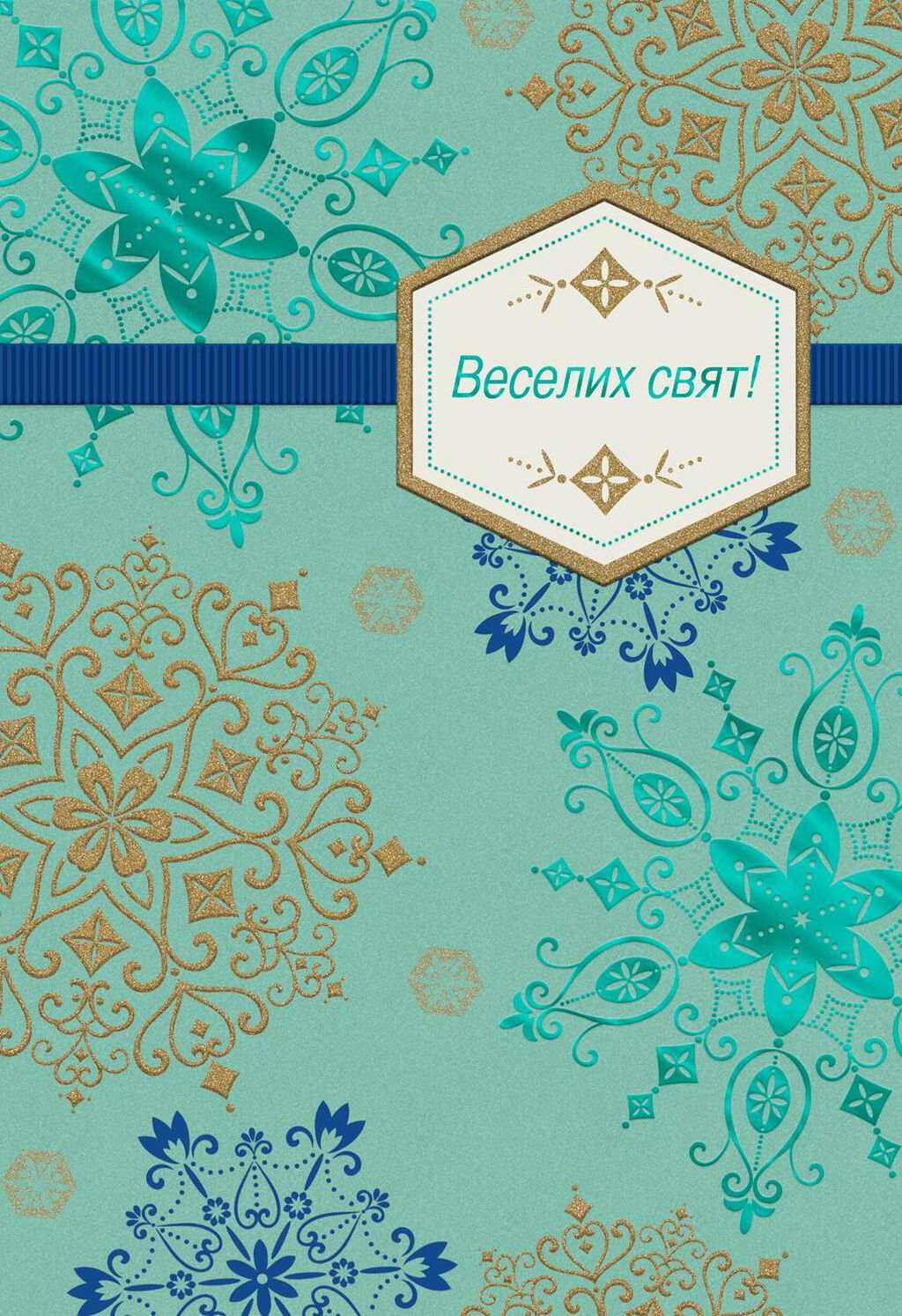 Blue Snowflakes Ukrainian Language Christmas Card Greeting Cards
