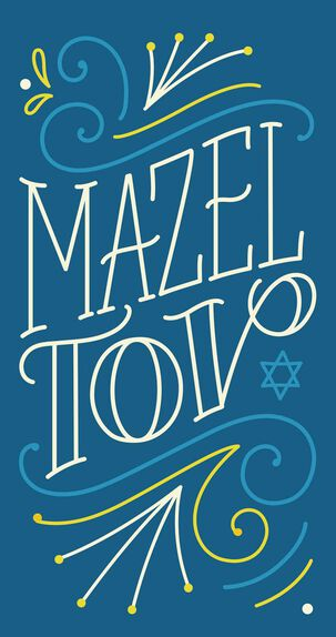 Mazel Tov Congratulations Money Holder Cards, Pack of 6