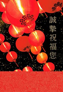 All the Best Chinese-Language Birthday Card,