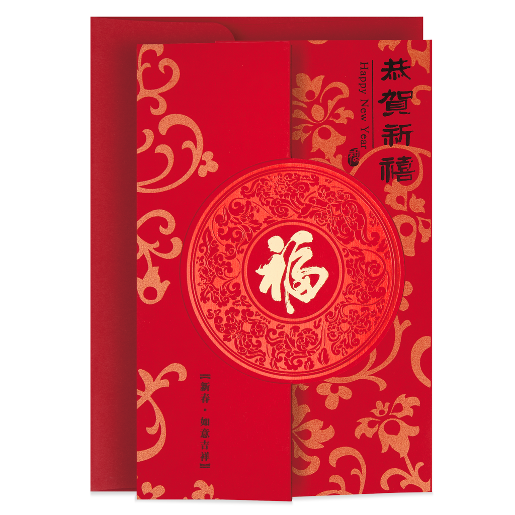 Happiness Prosperity And Good Luck 2019 Chinese New Year Card