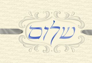 Shalom Hebrew Letters Passover Card,