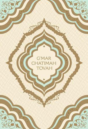 G'mar Chatimah Tovah Elegant Rosh Hashanah Card