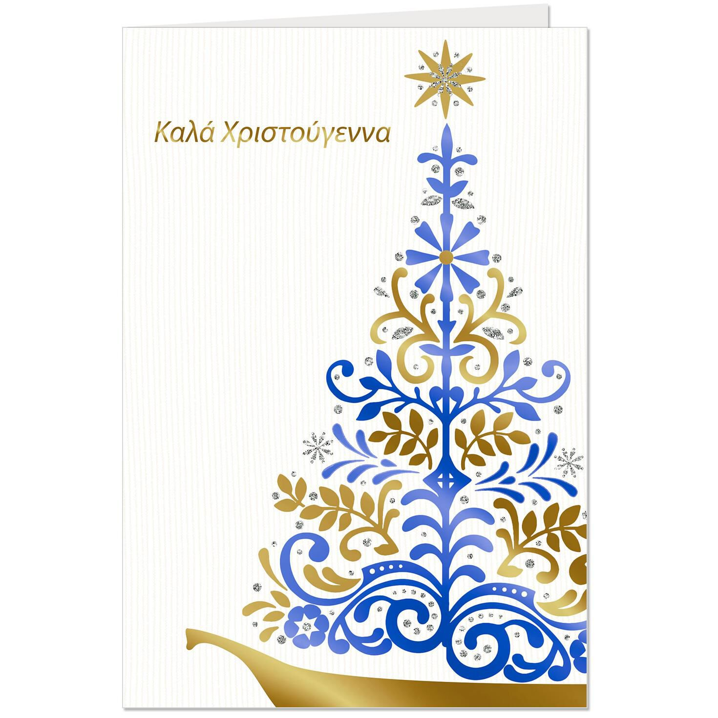 a season bright and blessed greek language christmas card greeting cards hallmark - Merry Christmas In Greek Language