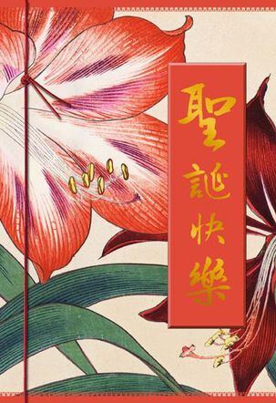 Grateful All Year Through Chinese-Language Christmas Card