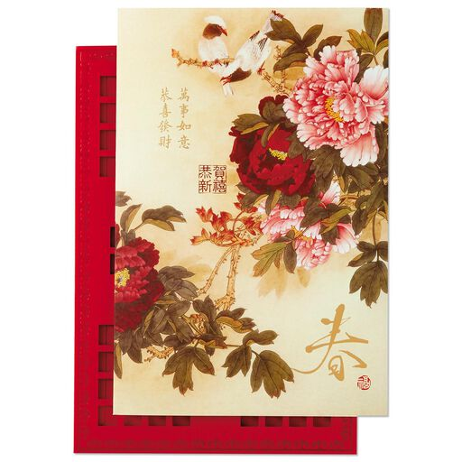 picture window 2018 lunar new year card
