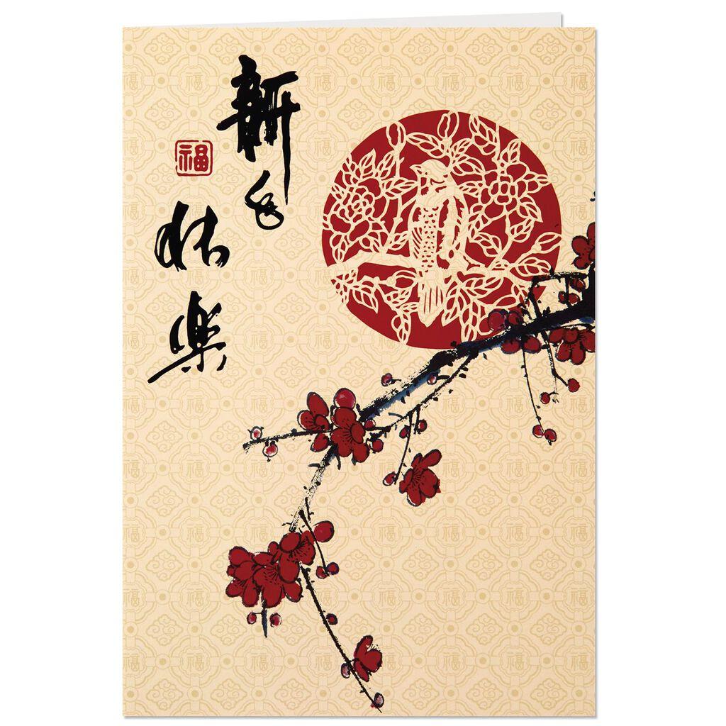 plum blossoms 2018 lunar new year card