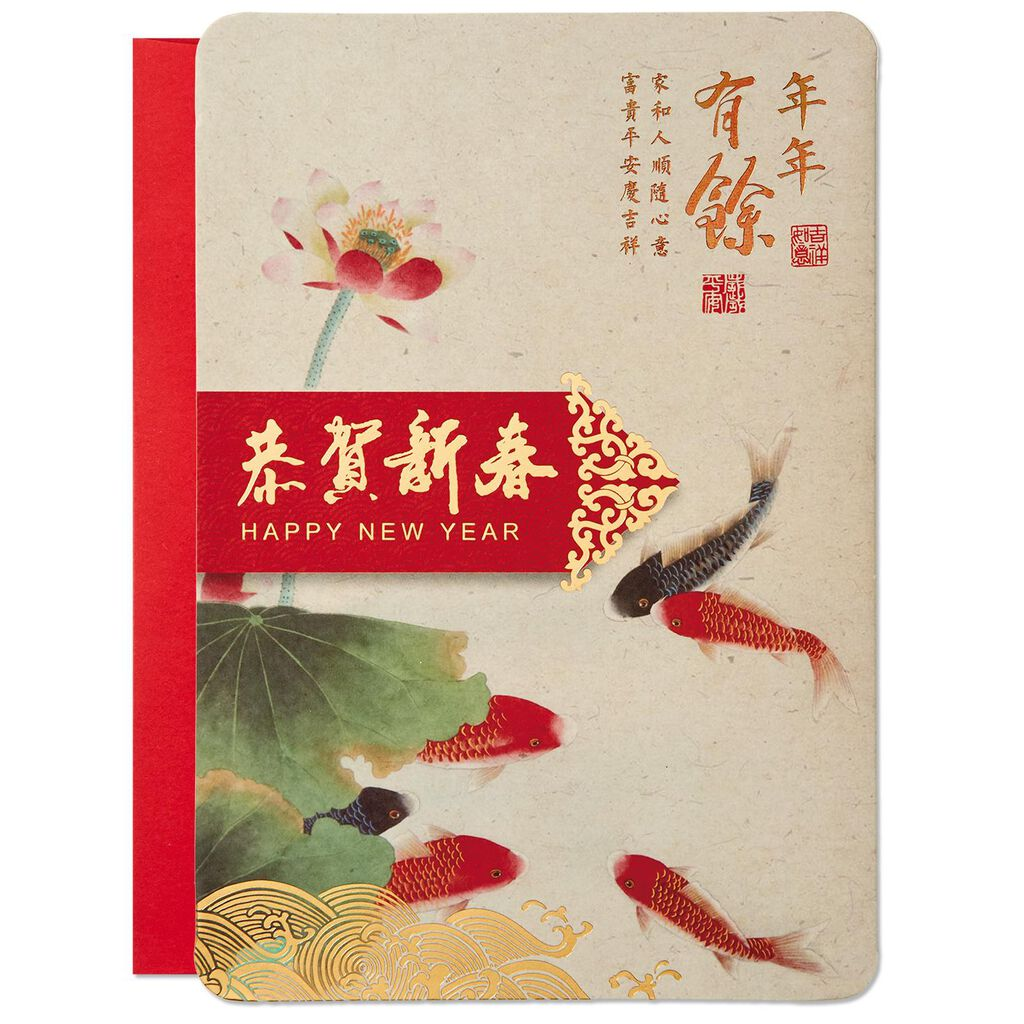 lotus flower and fish 2018 lunar new year card