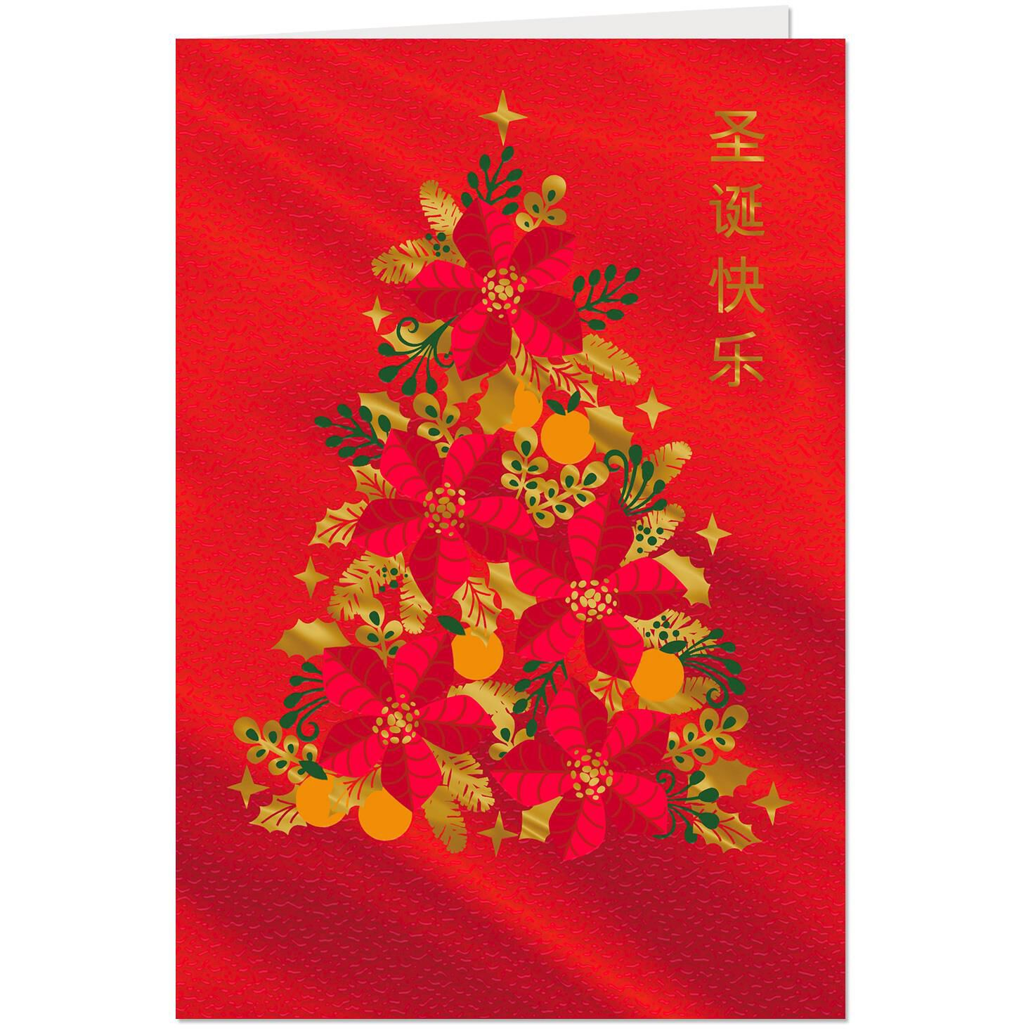 Poinsettia Tree Chinese Language Christmas Card Greeting Cards