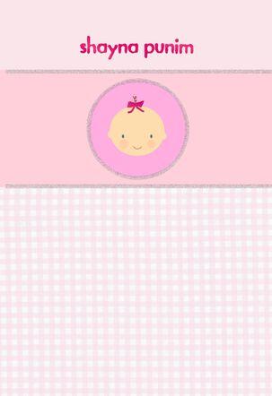 Shayna Punim Baby Girl Congratulations Card