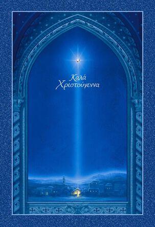 Our Wish for the Season Greek-Language Christmas Card