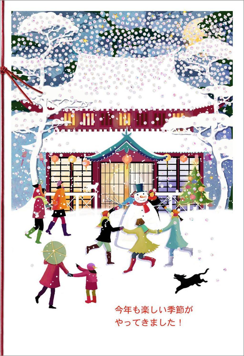 Joyous Scene Japanese Language Christmas Card Greeting Cards