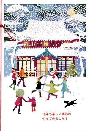 Joyous Scene Japanese-Language Christmas Card