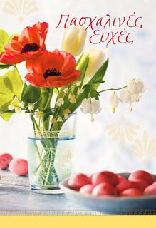 Πασχαλινές ευχές Greek-Language Easter Card,