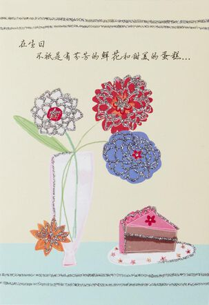 A Pretty Picture Chinese-Language Birthday Card