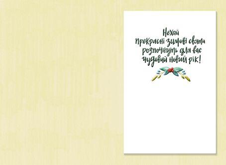 Ukrainian Blessings Christmas Card Greeting Cards Hallmark – Ukrainian Birthday Greetings