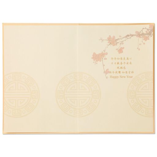 plum blossoms 2018 lunar new year card
