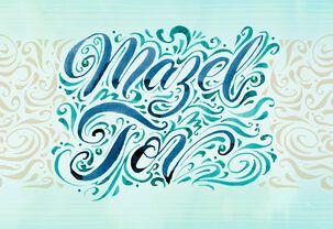 Watercolor Mazel Tov Bat Mitzvah Card