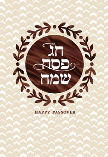 Leaves and Branches Hebrew Letters Passover Card,