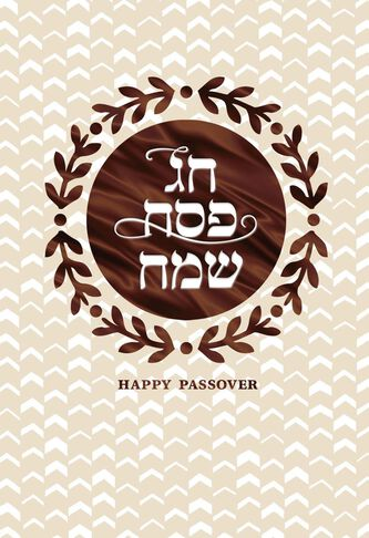Leaves and branches hebrew letters passover card greeting cards leaves and branches hebrew letters passover card m4hsunfo
