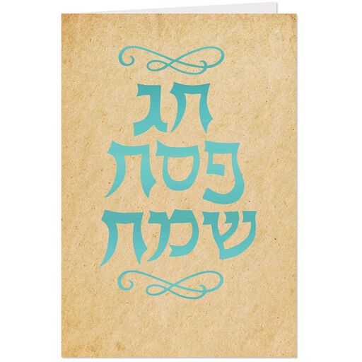 Hebrew Letters Passover Cards Pack Of 6