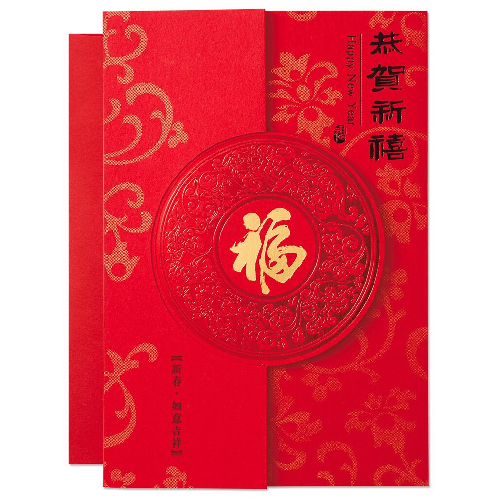 prosperity and good luck 2018 lunar new year card