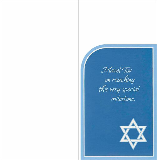 Star of David With Grapes Bar Mitzvah Money Holder Card,