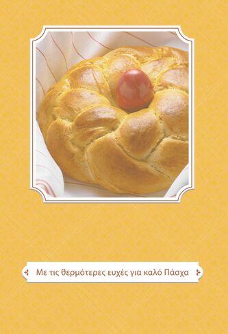 Peace and joy greek language easter card greeting cards hallmark peace and joy greek language easter card m4hsunfo