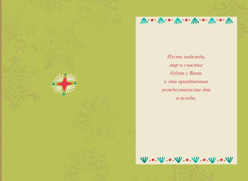 Smiling Angel Russian-Language Christmas Card,