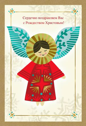 Smiling Angel Russian-Language Christmas Card