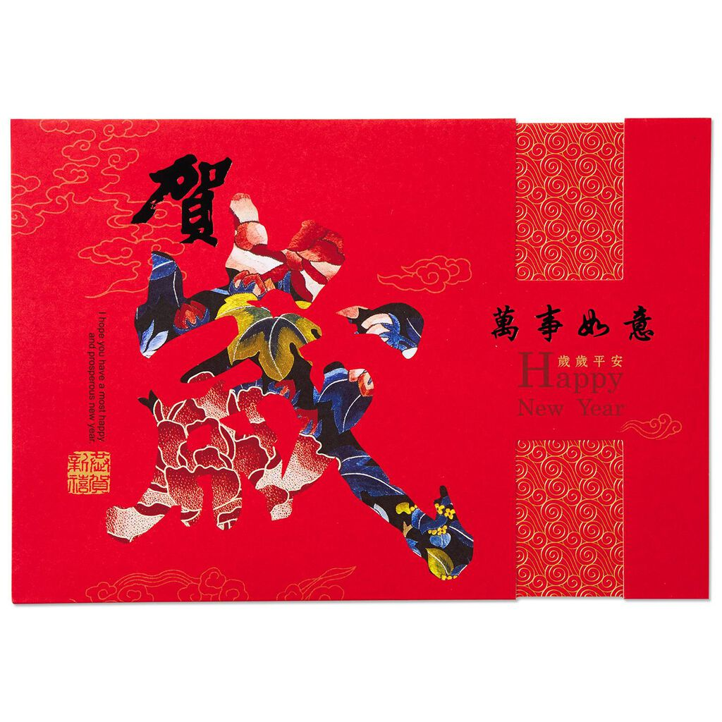 peace joy and happiness flower 2018 lunar new year card