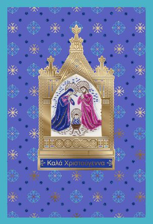 Ornate Nativity Scene Greek-Language Christmas Card