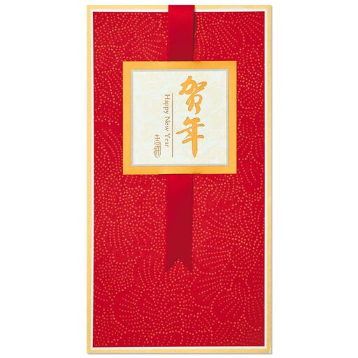 peace happiness and success 2018 lunar new year card