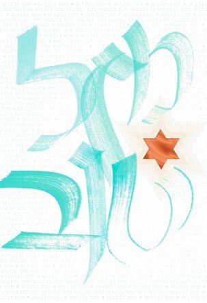 Hebrew Letters Congratulations Card