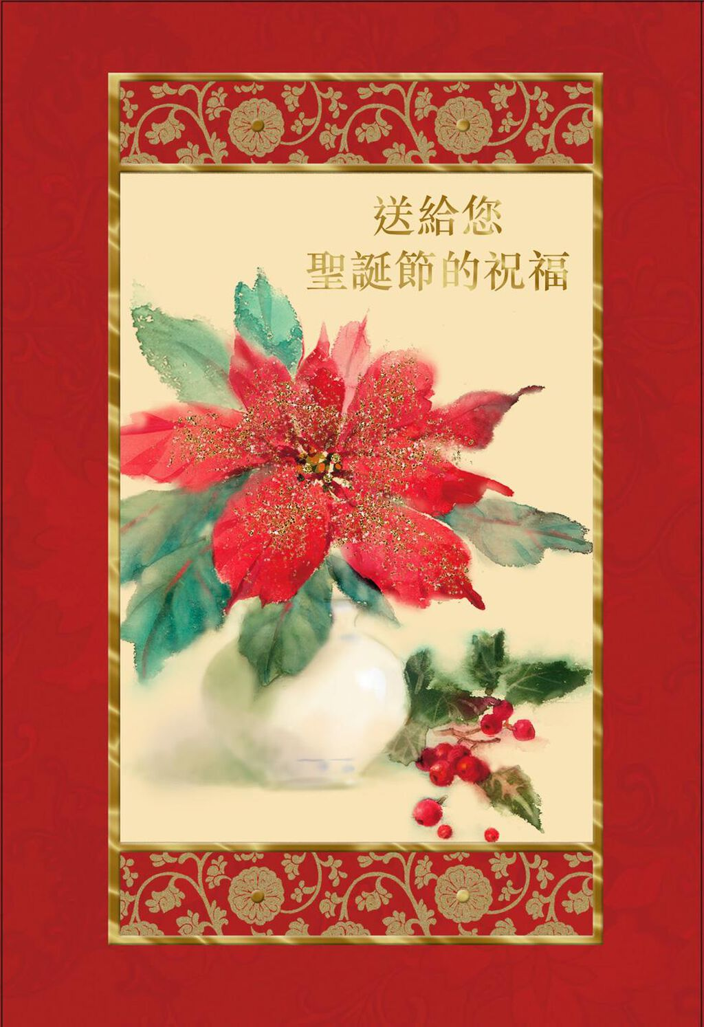 Holiday Poinsettia Chinese Language Christmas Card Greeting Cards