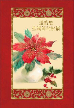 Holiday Poinsettia Chinese-Language Christmas Card