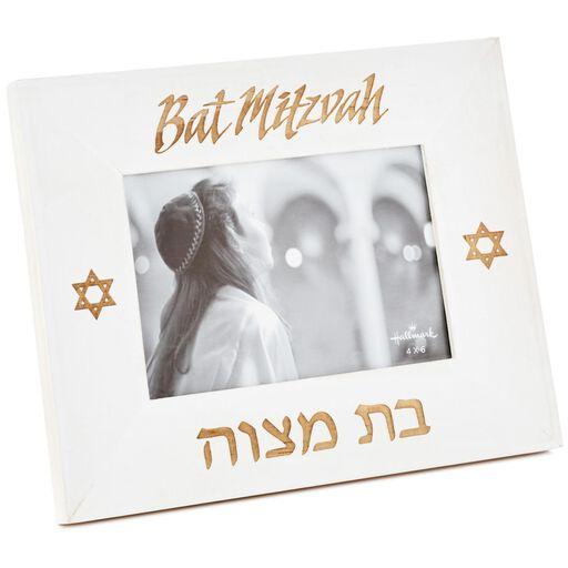 Bat Mitzvah Frame 4x6