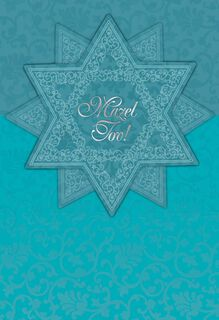Blue Layered Star of David Congratulations Card,