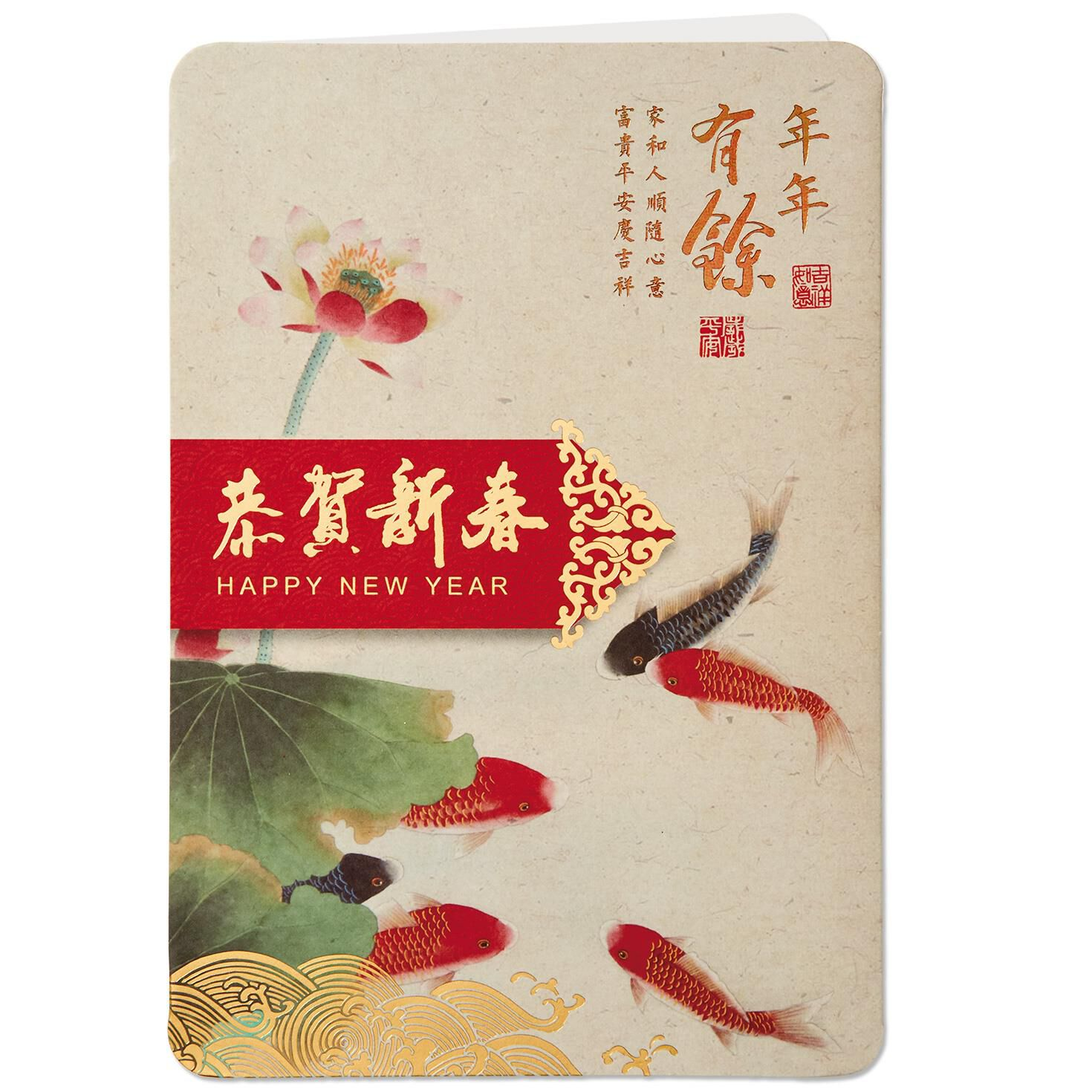 lotus flower and fish 2018 lunar new year card greeting cards