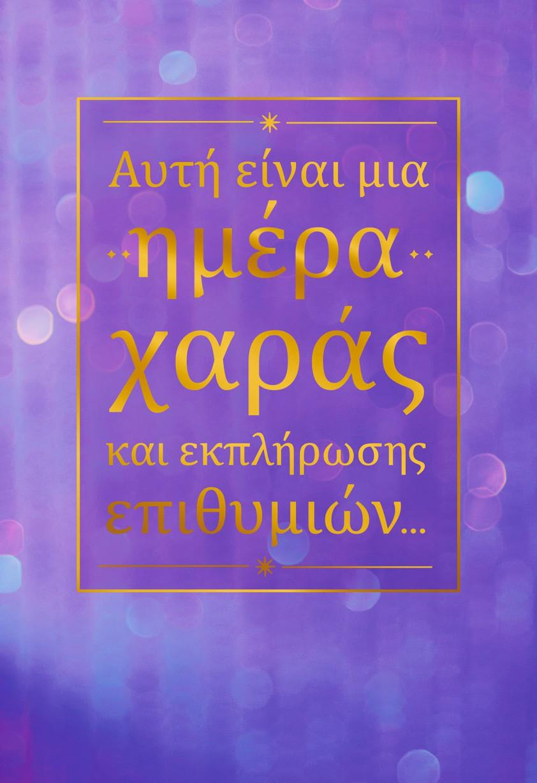 day for smiling greek-language birthday card