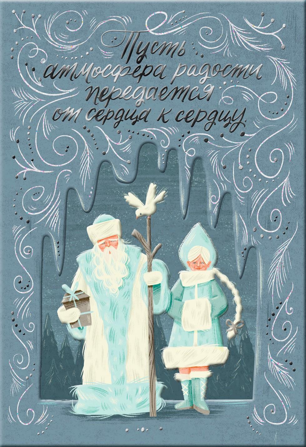 Heritage Santa Claus Russian-Language Christmas Card ...