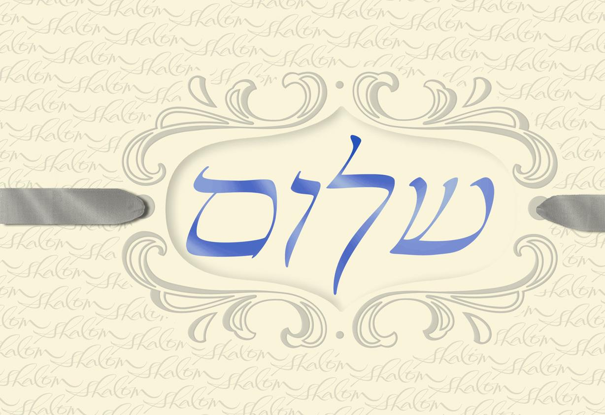 Shalom Hebrew Letters Passover Card Greeting Cards