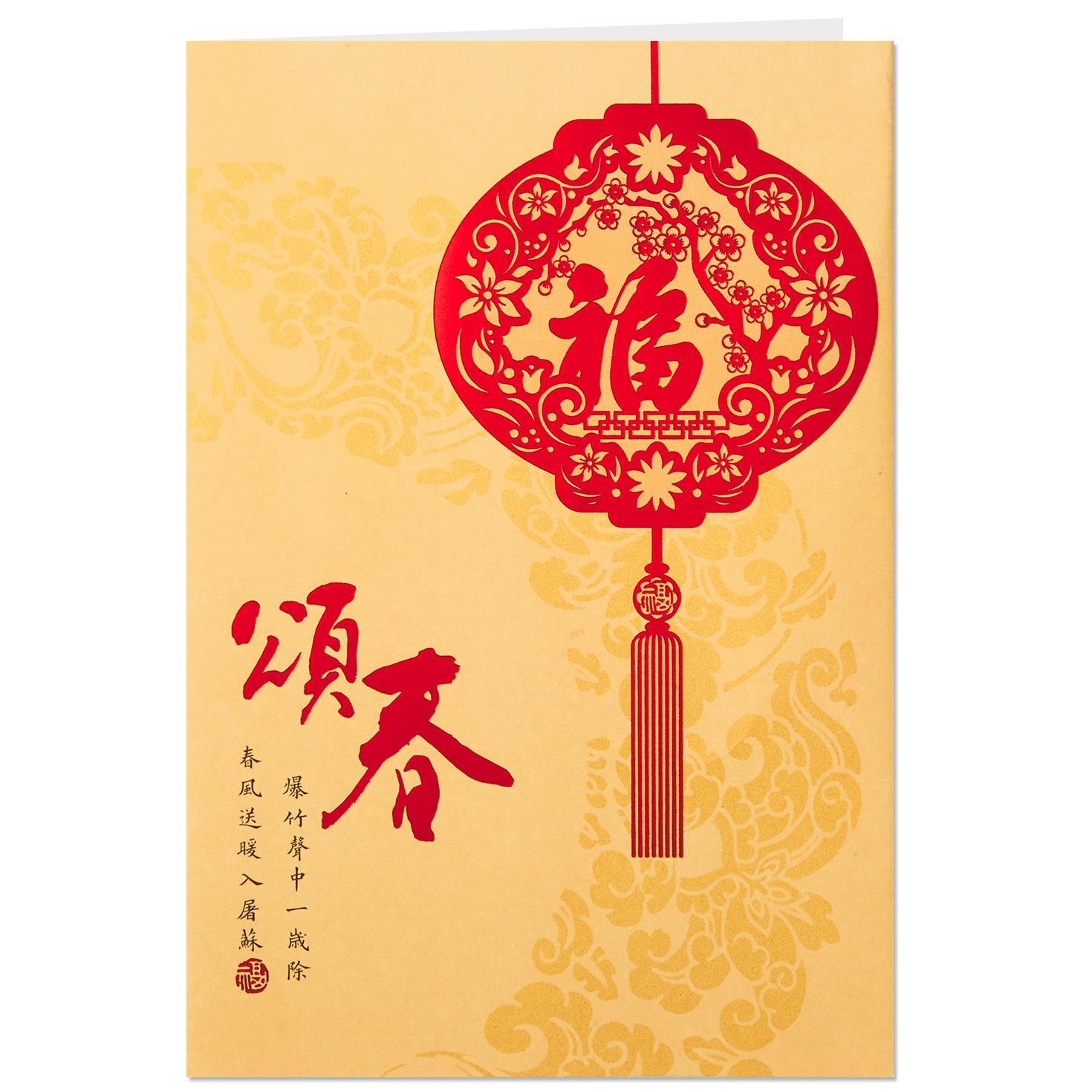 chinese lantern lunar new year card - greeting cards
