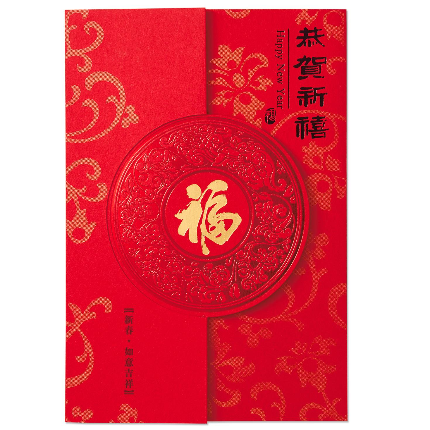 Happiness Prosperity and Good Luck 2018 Lunar New Year Card