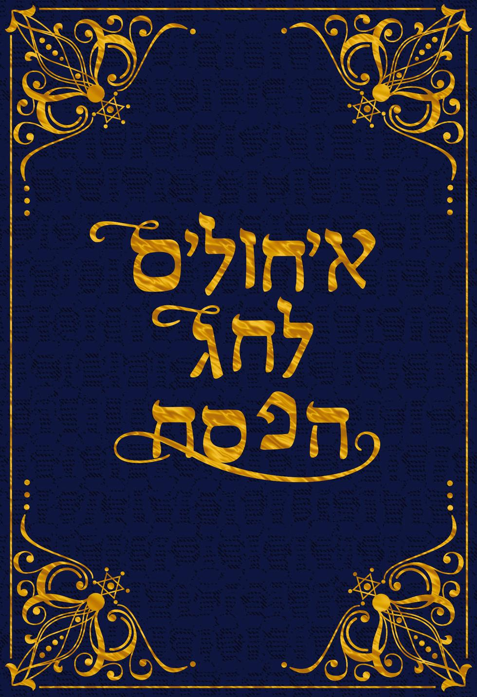 Gold Foil Hebrew Letters And Star Of David Passover Card