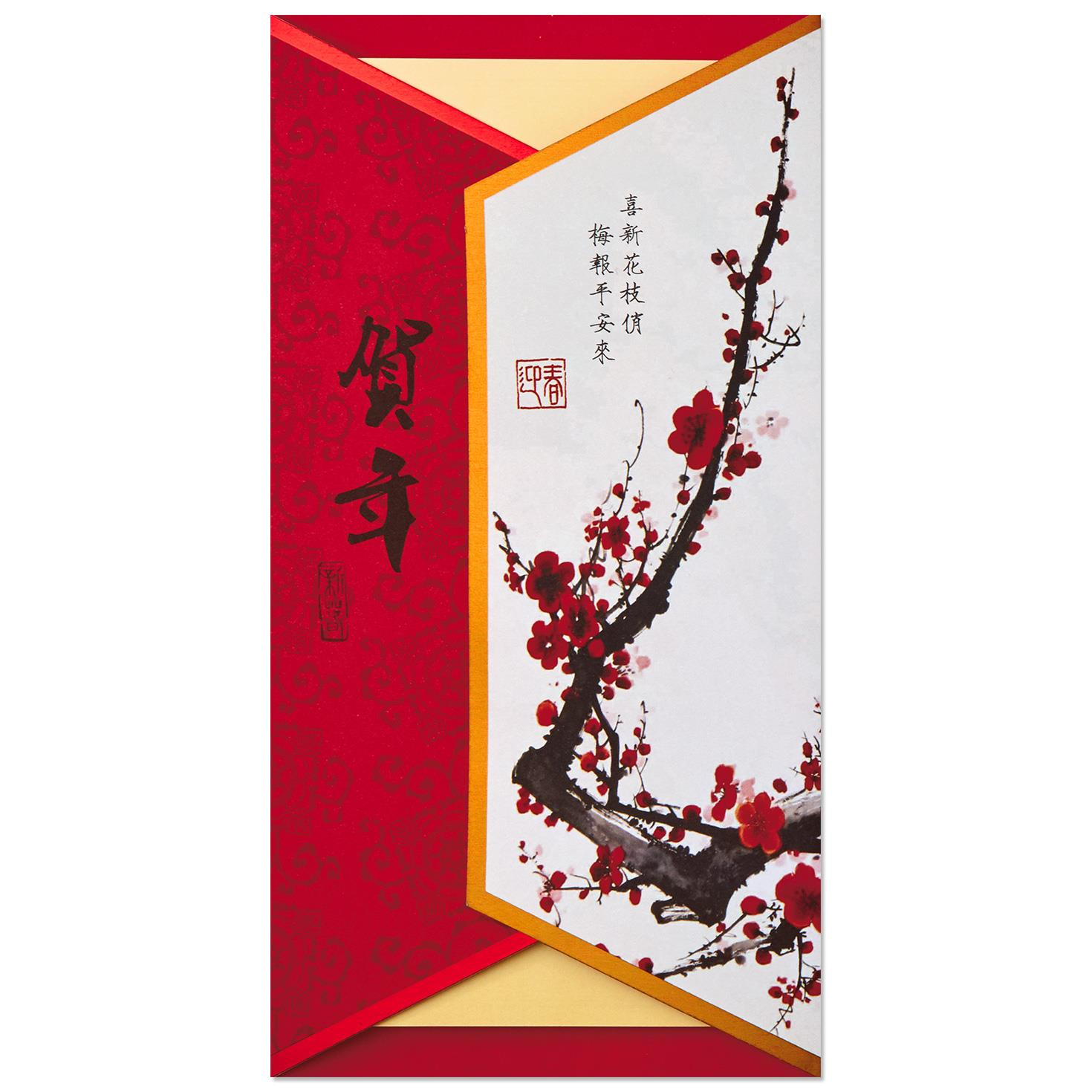 plum blossom trifold lunar new year card
